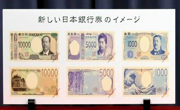 新しくなる紙幣デザイン全種類を発表!500円玉も新しくなり偽造対策強化へ