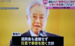 池袋プリウス暴走事故の加害者・飯塚幸三が退院後も逮捕されず任意の事情聴取のみと判明し炎上