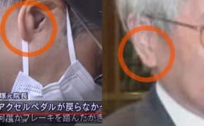 池袋プリウス暴走事故の飯塚幸三が退院し警察署に向かった時の人物が「別人」だと話題に「耳の形が違います」