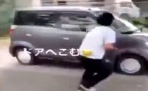大分県で男子高校生が軽自動車に当たり屋する動画を公開!車両に体当たりしてドアをヘコませる