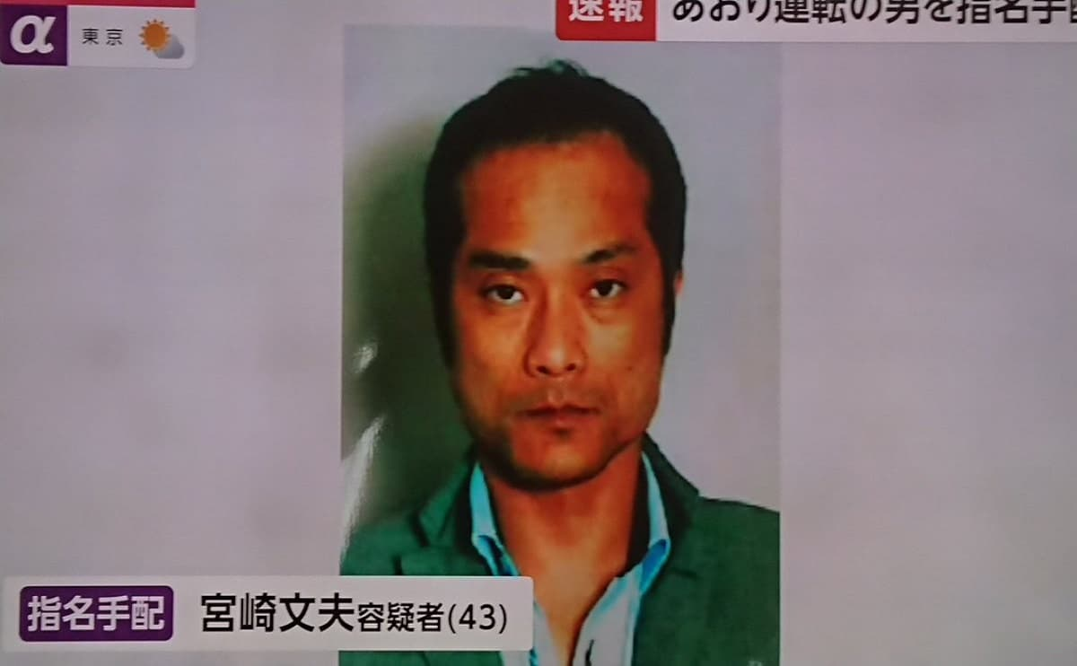 常磐道あおり運転暴行事件の宮崎文夫容疑者(43)を全国指名手配!本人の顔写真も公開