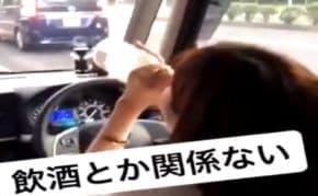 女子大生達がスパークリングワインをボトルで飲みながら飲酒運転を自慢する動画公開「飲酒とか関係ない」