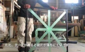 台風対策で窓に養生テープを貼ると耐えられる圧力が下がり割れやすくなる