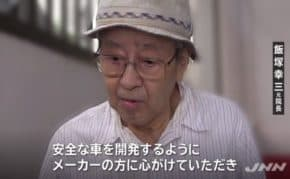 池袋プリウス暴走事故の上級国民・飯塚幸三を書類送検!起訴求む「厳重処分」の意見付き