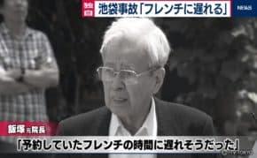 池袋プリウス暴走事故の上級国民・飯塚幸三が暴走していた本当の理由と新事実が判明!「フレンチに遅れそうだった」