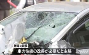 池袋プリウス暴走事故の上級国民・飯塚幸三が来週にも書類送検へ!事故をトヨタのせいにしてると炎上