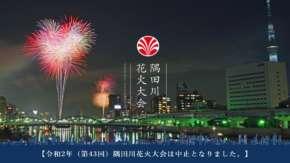 第43回隅田川花火大会2020が開催中止を発表!新型コロナウイルス感染拡大を受け