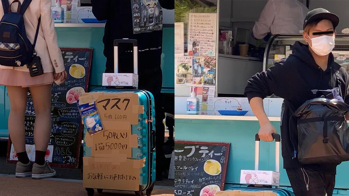 名古屋にマスクを売り歩く「マスク商人」登場!組織的にマスクを売り捌きか
