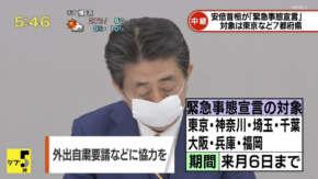 安倍首相が緊急事態宣言!7都府県対象で効力は5月6日まで