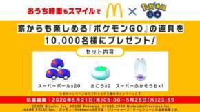ポケモンGOでスーパーふかそうちなどがもらえるキャンペーンをマクドナルド開催!とりあえず応募しよう