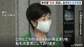 東京都が新型コロナ感染者数増加を受け再休業要請の基準指標見直しへ!財源は残り8%で再休業要請困難か