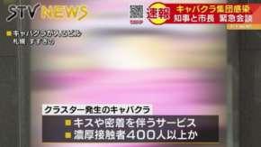 北海道すすきの・キャバクラでクラスター発生!女性従業員の無消毒乳首を媒介に600人の吸った客同士が濃厚接触か