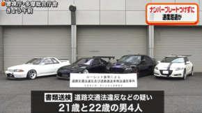 """<span class=""""title"""">首都高でスポーツカーがスピード違反したらルーレット族扱いに!メディアに公開された車両が話題に</span>"""